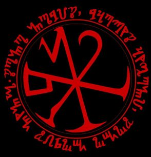 hell bard logo sonabe 2012